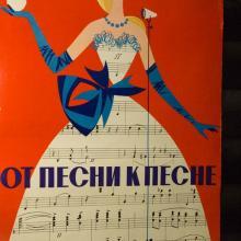 Плакат из коллекции Михаила Коневского